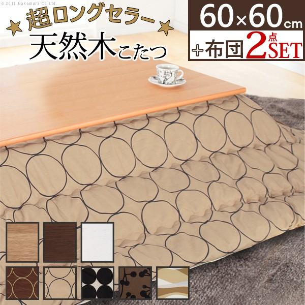 楢天然木国産折れ脚こたつ ローリエ 60×60cm+国産こたつ布団 2点セット こたつ 正方形 日本製 セット