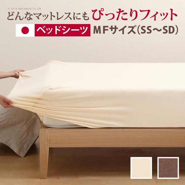 【送料無料】どんなマットでもぴったりフィット スーパーフィットシーツ ベッド用MFサイズ(S~SD) シーツ ボックスシーツ 日本製