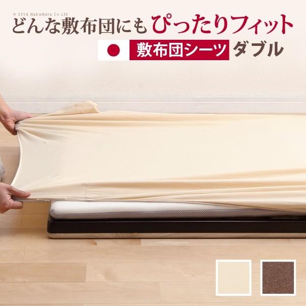 どんな布団でもぴったりフィット スーパーフィットシーツ 布団用 ダブルサイズ 布団カバー シーツ 日本製