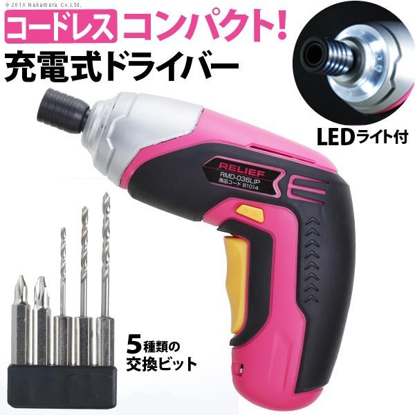 電動ドライバー 女性 セット 充電式ドライバー コードレス 充電式 電動工具 DIY 工具 コンパクト