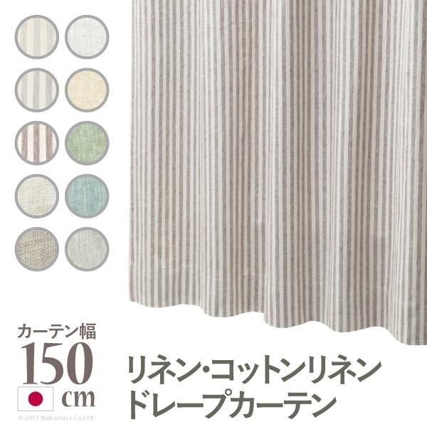 リネン コットンリネンカーテン 幅150cm 丈135~240cm ドレープカーテン 天然素材 日本製 10柄 12900341