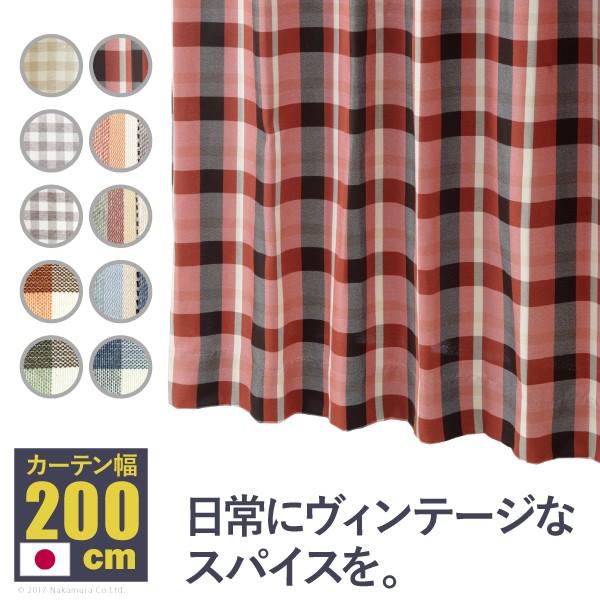 ヴィンテージデザインカーテン 幅200cm 丈135~240cm ドレープカーテン 丸洗い 日本製 10柄 12901131