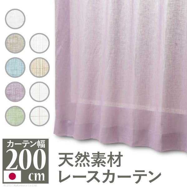 天然素材レースカーテン 幅200cm 丈133~238cm ドレープカーテン 綿100% 麻100% 日本製 9色 12901722