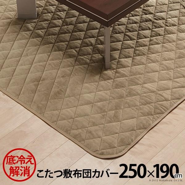 こたつ 敷布団 カバー Termico〔テルミコ〕 250×190 cm こたつ敷き布団 敷きパッド あったか 長方形 ハイタイプ