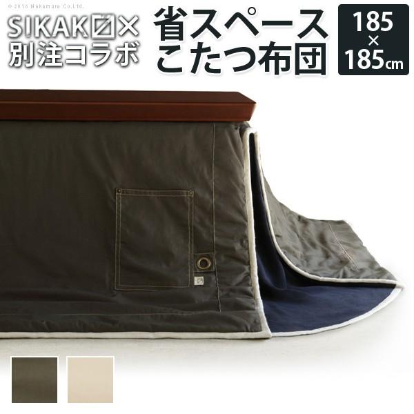 SIKAK×別注コラボ 省スペース こたつ布団 X-BASE〔エックスベース〕 75×75cmこたつ用(185×185cm) こたつ布団 省スペース 正方形