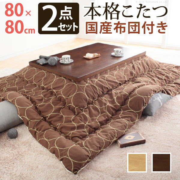 【送料無料】モダンリビングこたつ ディレット 80×80cm+国産こたつ布団 2点セット こたつ 正方形 日本製 セット