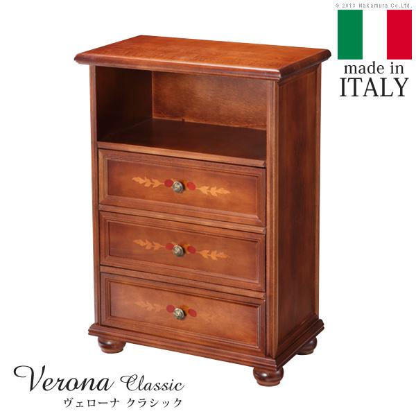 【送料無料】ヴェローナクラシック 3段オープンチェスト イタリア 家具 ヨーロピアン アンティーク風