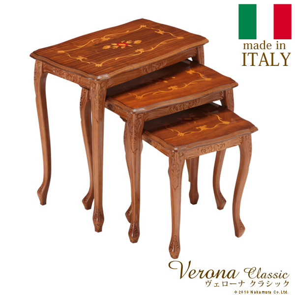 【送料無料】ヴェローナクラシック 猫脚象嵌ネストテーブル イタリア 家具 ヨーロピアン アンティーク風