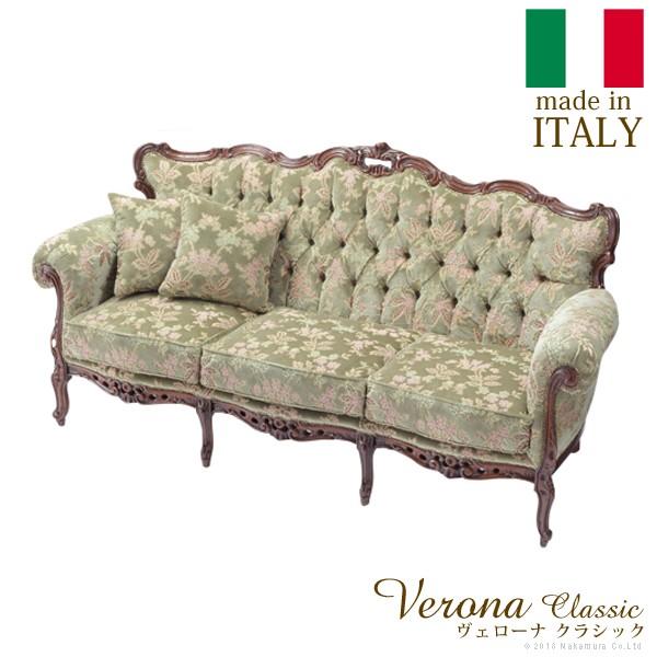 ヴェローナクラシック 金華山ソファ(3人掛け) イタリア 家具 ヨーロピアン アンティーク風