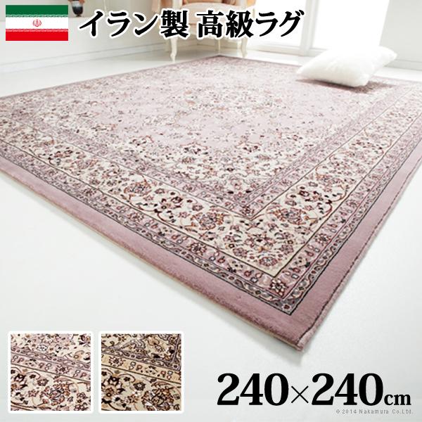 【送料無料】イラン製 ウィルトン織りラグ アルバーン 240x240cm ラグ カーペット じゅうたん