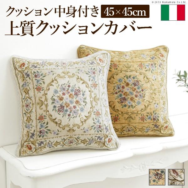 クッション 45×45cm 花柄 イタリア製ジャガード織りクッションカバー 〔フラワーガーデン〕 45x45cmサイズ用 中身付き インポート ファスナー式