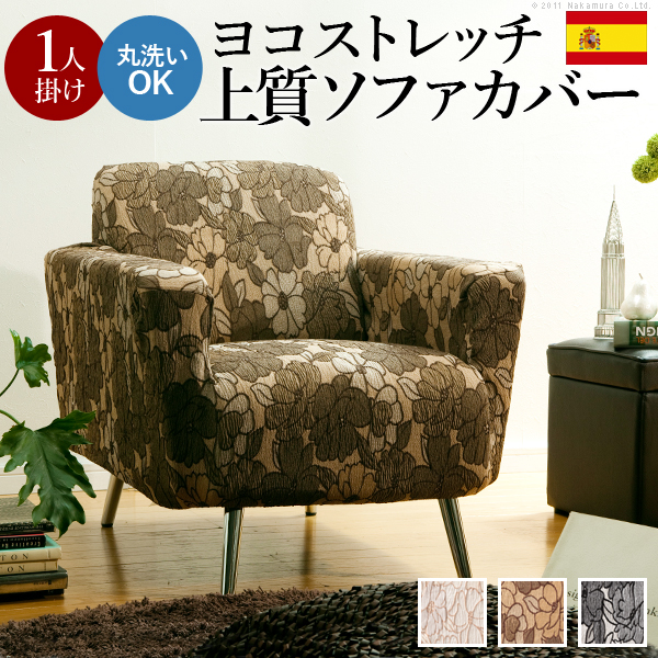 Made in Spain stretchfitsofacover FLORES [Flores] arm one seat sofa stretch  arm 1 seat sofa cover sofa one seat, one for sofa covers Nordic elbows and  ...