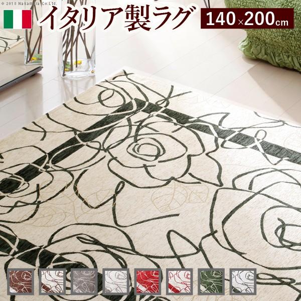 イタリア製ゴブラン織ラグ Camelia〔カメリア〕140×200cm ラグ ラグカーペット 長方形