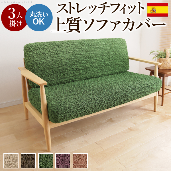 Made in Spain stretchfitsofacover Granada separated or stretch sofa cover  sofa cover three-seat sofa couch 3-3 seat, 3 person sofa cover Scandinavian  ...