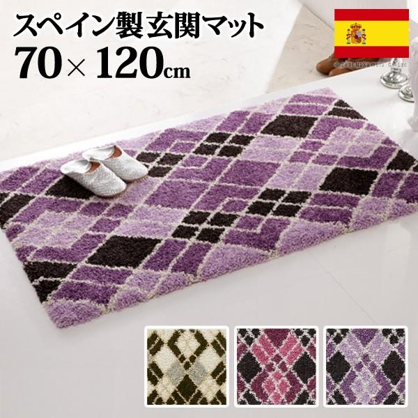 スペイン製ウィルトン織マット Argyle〔アーガイル〕70×120cm 玄関マット ラグ ウィルトン織