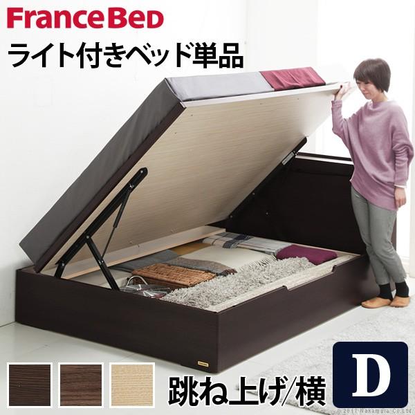 フランスベッド ダブル 収納 ライト・棚付きベッド 〔グラディス〕 跳ね上げ横開き ダブル ベッドフレームのみ 収納ベッド 木製 日本製 宮付き コンセント ベッドライト フレーム