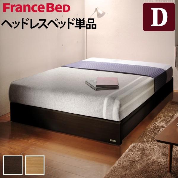 フランスベッド ダブル フレーム ヘッドボードレスベッド 〔バート〕 収納なし ダブル ベッドフレームのみ 木製 国産 日本製 シンプル