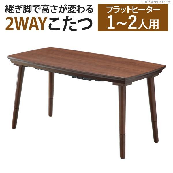 こたつ テーブル 長方形 フラットヒーター ソファこたつ 〔ブエノ〕 105x55cm コタツ 継ぎ脚 継脚 高さ調節 ウォールナット 木製