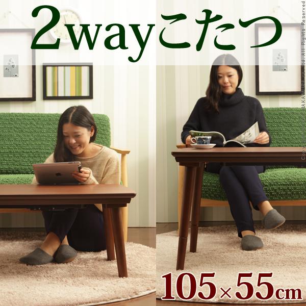 【送料無料】 こたつ テーブル 長方形 フラットヒーター ソファこたつ 〔ブエノ〕 105x55cm
