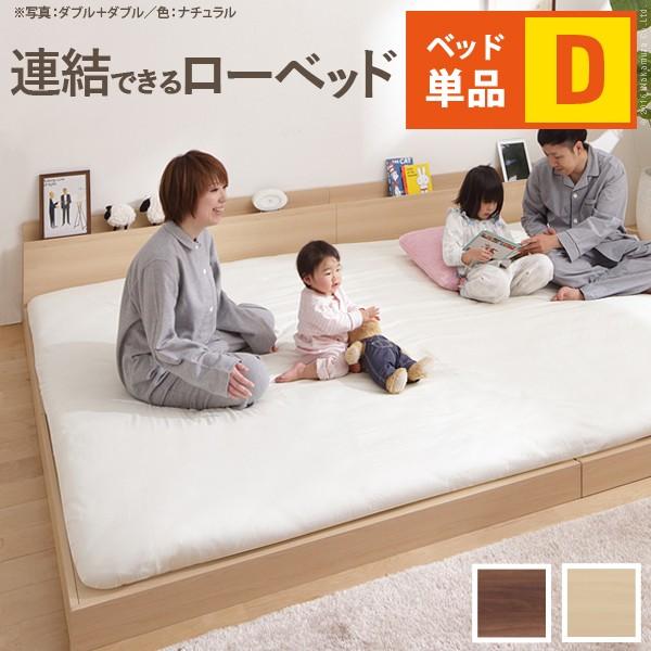 ベッド ロータイプ 連結 家族揃って布団で寝られる連結ローベッド 〔ファミーユ〕 ベッドフレームのみ ダブルサイズ ベッドフレーム ファミリーベッド 親子ベッド 木製 宮付き コンセント ダブル
