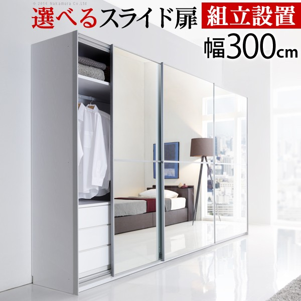 Clothes With The Wardrobe Sliding Door Closet Aluminum Frame Large Size Slide  Door [サローネ] Wardrobe 300cm In Width Wall Surface Storing Hanger Rack ...