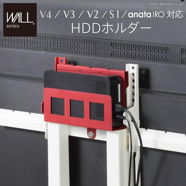 WALL[ウォール]テレビスタンドV2・V3・anataIRO専用 HDDホルダー ハードディスクホルダー 追加オプション 部品 パーツ スチール製 WALLオプション EQUALS イコールズ