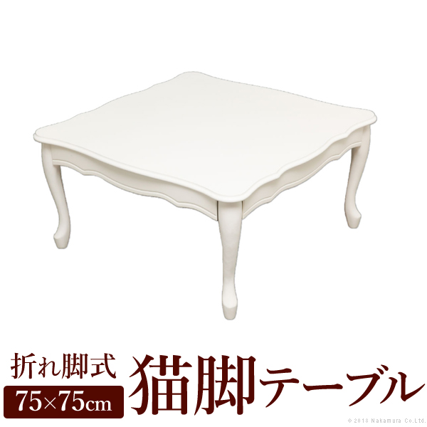 【送料無料】折れ脚式猫脚テーブル Lisana〔リサナ〕 75×75cm
