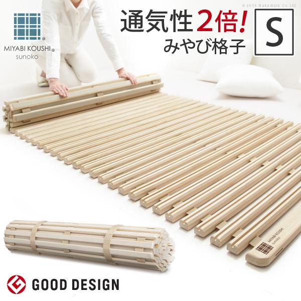 【送料無料】桐天然木ロール式すのこベッド secco+〔セッコプラス〕 シングル