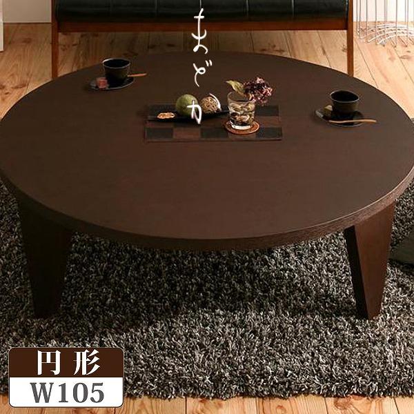 【送料無料】天然木和モダンデザイン 円形折りたたみテーブル 【MADOKA】まどか/円形タイプ(幅105)