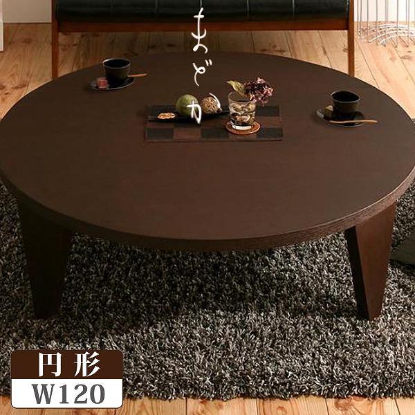 【送料無料】天然木和モダンデザイン 円形折りたたみテーブル【MADOKA】まどか/円形タイプ(幅120)