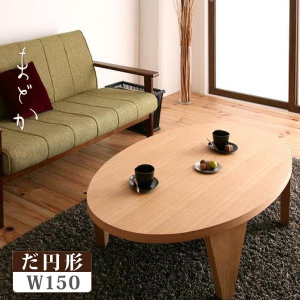 【送料無料】 天然木和モダンデザイン 円形折りたたみ テーブル MADOKA まどか だ円形タイプ 幅150 座卓
