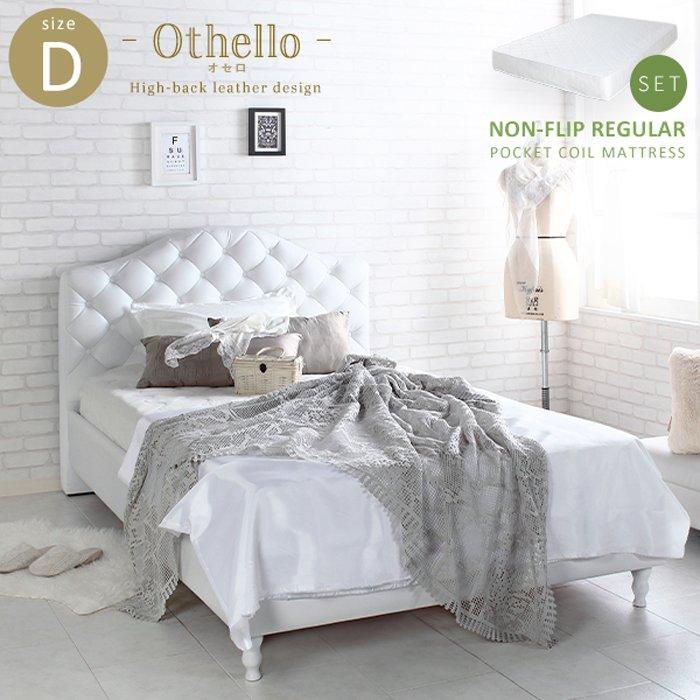【送料無料】Othello【オセロ】(マットレスセット) ノンフリップレギュラーセット Dサイズ