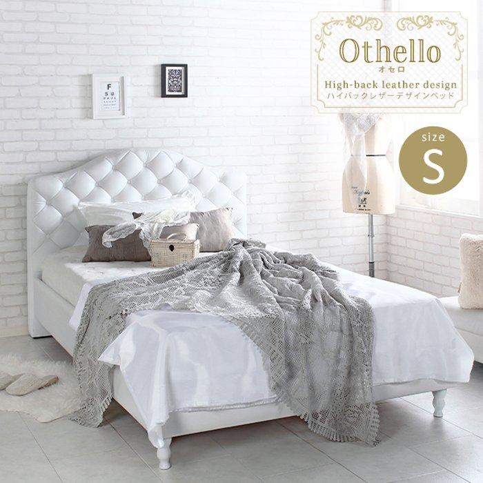 【送料無料】エレガントベッド ボタン締めのお洒落なキルティング Othello【オセロ】フレームのみ シングル