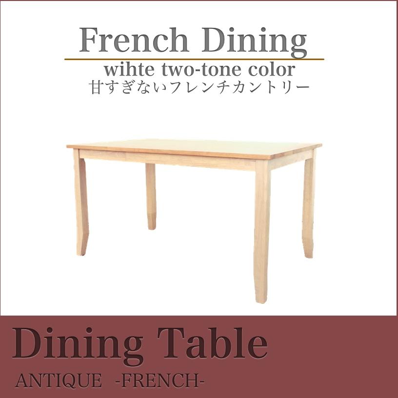 【送料無料】 『フレンチ ダイニング テーブル 単品 』 おしゃれ ダイニングテーブル 北欧 ダイニングテーブル ikea 組み立て ナチュラル ダイニングテーブル 4人 135cm ファミリー 食卓 テーブル かわいい 食卓テーブル 高評価 家具 ランキング ショップ