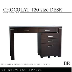 【送料無料】シンプルモダン デスク ショコラ 120幅 ブラウン 単品 (ワゴン別売り)