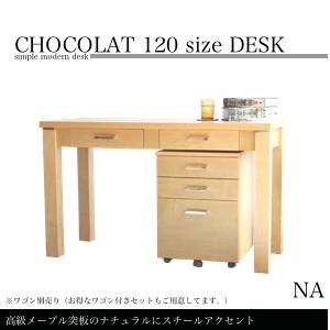 【送料無料】シンプルモダン デスク ショコラ 120幅 ナチュラル 単品 (ワゴン別売り)