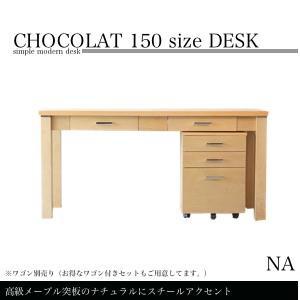 【送料無料】シンプルモダン デスク ショコラ 150幅 ナチュラル 単品 (ワゴン別売り)