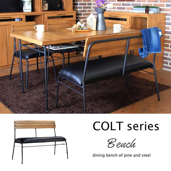【送料無料】 COLT(コルト) ベンチ 北欧