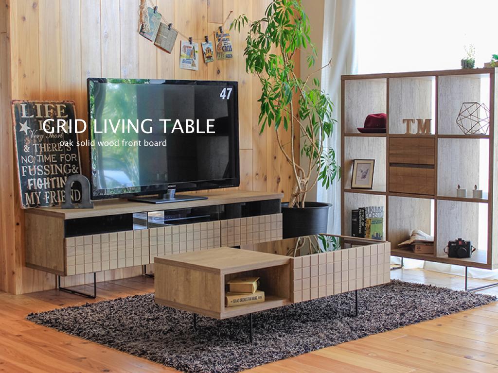 【送料無料】GRID リビングテーブル