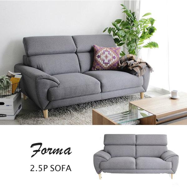【送料無料】フォルマ 2.5Pソファ 北欧
