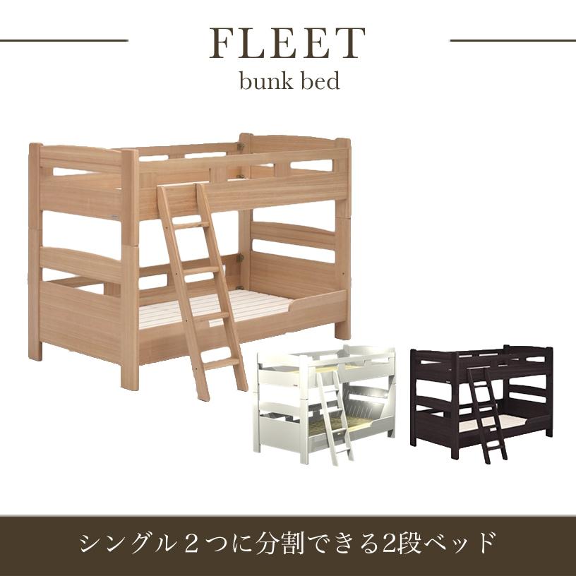 【送料無料】すのこ2段ベッド 『 フリート 』 2口コンセント ロータイプ ブラウン ナチュラル ホワイト