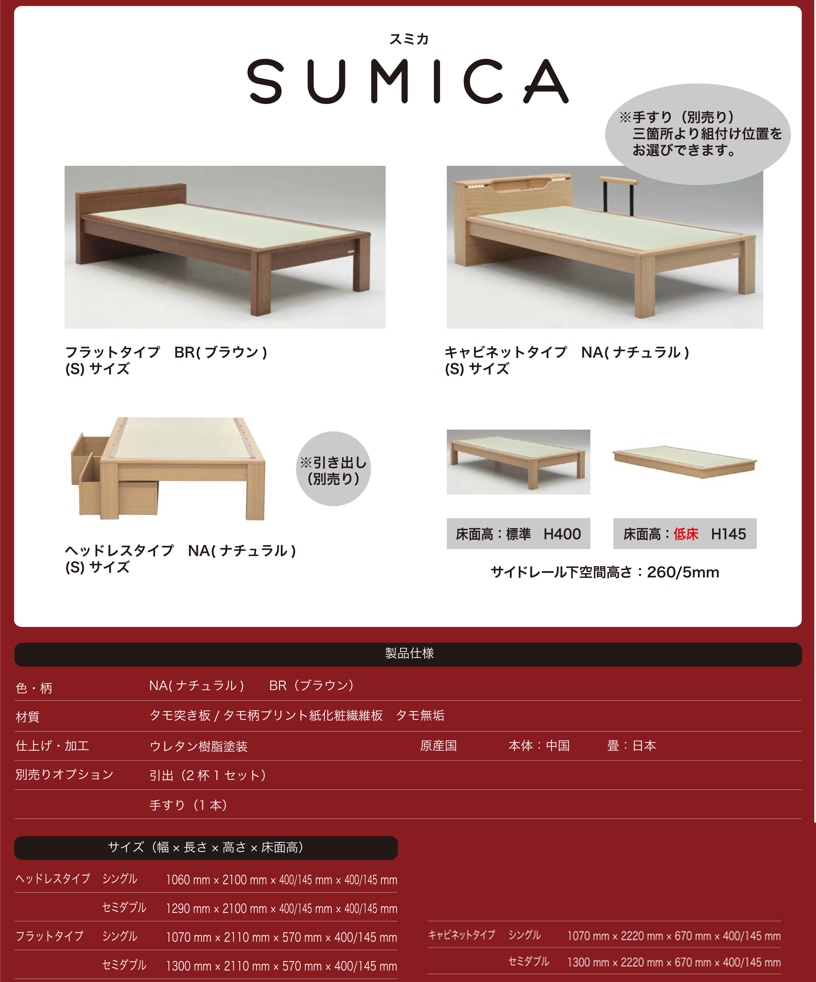 Sugartime Take The Product Made In Tatami Mat Bed Frame Handrail
