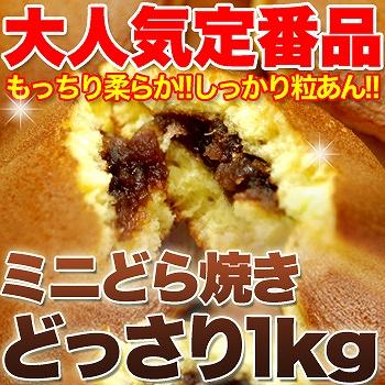 湿润柔软的☆粒馅儿充分♪motchiri小型铜锣烧大量地1kg!!