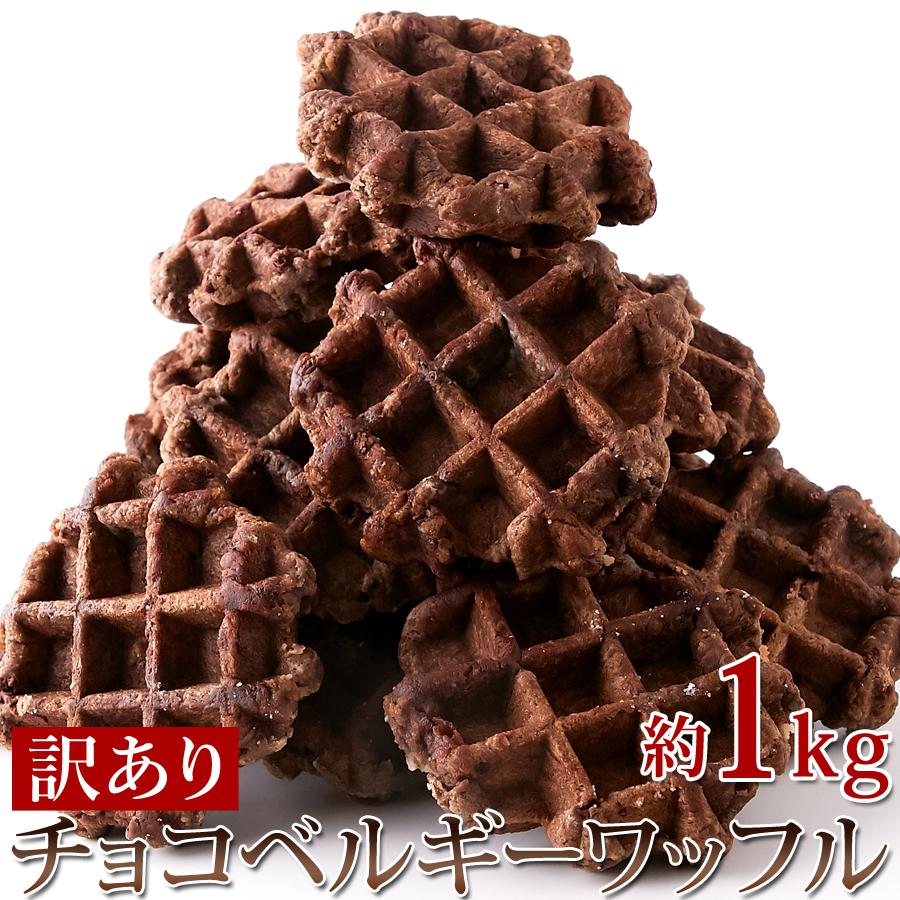 ベルギーの味を独自のレシピと製法で焼き上げたワッフル 個包装☆チョコチップ入り☆ 大決算セール おしゃれ チョコベルギーワッフル1kg 訳あり