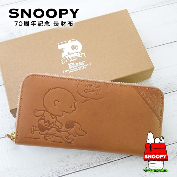スヌーピー / SNOOPY 本革 ラウンドファスナー長財布peanuts生誕70周年を記念して作られた、記念グッズ。スヌーピーファン、スヌーピーコレクターにオススメのグッツです。 スヌーピー / SNOOPY 70周年 本革 ラウンドファスナー長財布( snoopy通販 スヌーピー通販 PEANUTS生誕70周年記念グッズ 70周年 記念 グッズ 小銭入れ付き スヌーピー雑貨 スヌーピーグッズ peanuts 本革 牛革 レザー leather SNOOPY プレゼント)【sn0078】
