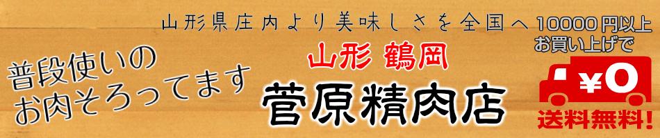 菅原精肉店:山形の美味しさをお届けします