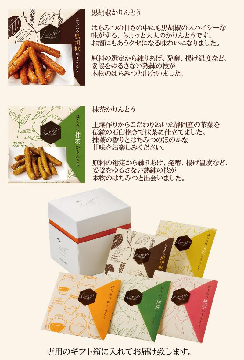 Karinto 5 礼盒 fs04gm