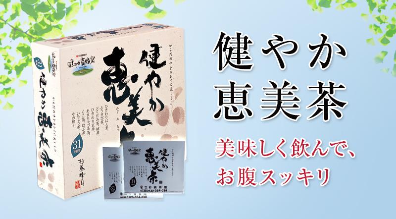健やか恵美茶(めぐみちゃ)6箱(6g×180袋) | はちみつ 蜂蜜 ハチミツ お歳暮 お歳暮ギフト 贈答用 退職 お礼 退職祝い 忘年会 新年会 贈答品