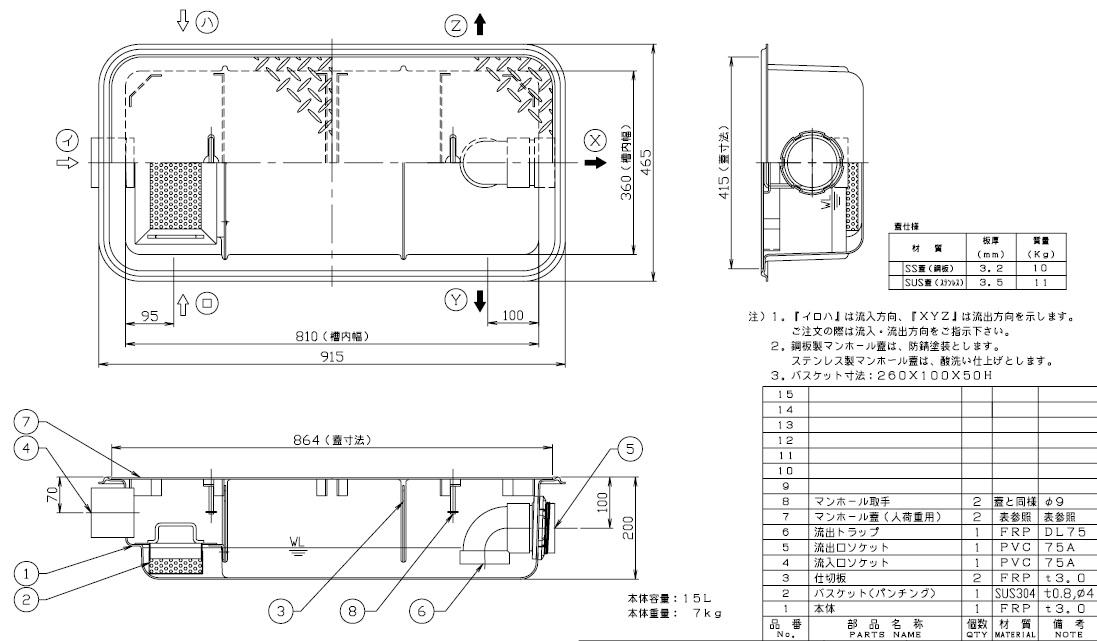 【ホーコス】GFR-15JPU 超浅型グリース阻集器(グリストラップ)パイプ式 シンダー埋込型 15L 鋼板製防錆塗装蓋付