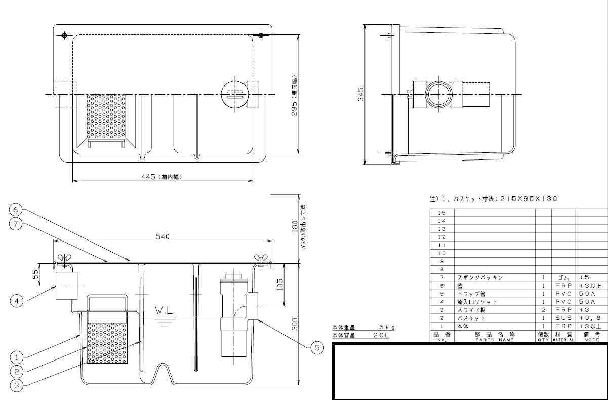 【ホーコス】床置型グリース阻集器(グリストラップ)GF3-20K
